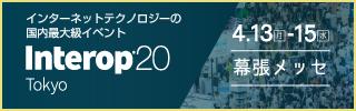 Interop-Tokyo-2020_320×100px