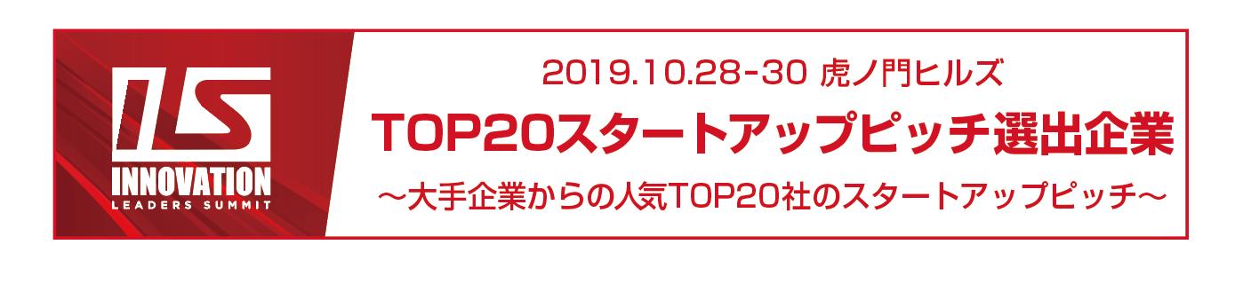 TOP20専用バナー