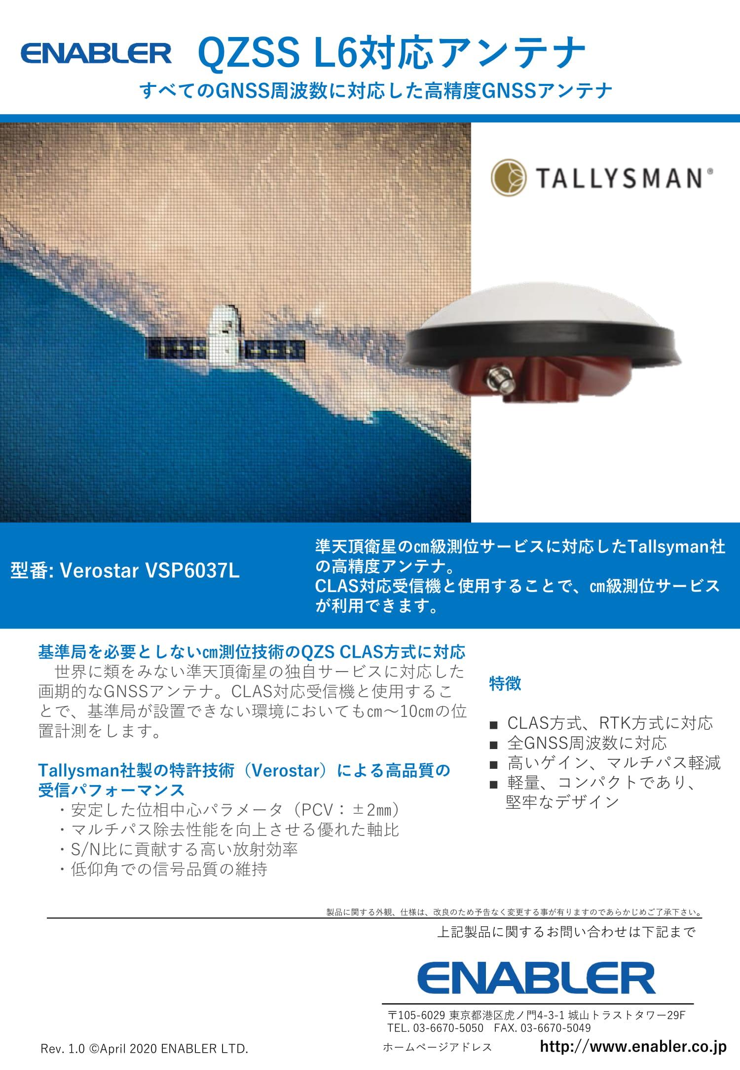 CLAS_tallysman L6_antenna-1