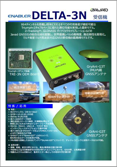 DELTA-3N_catalog_sumnail