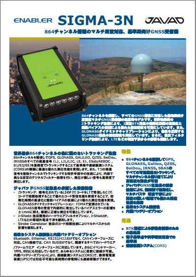 SIGMA-3N_catalog_sumnail