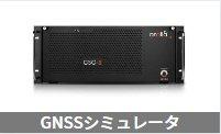 GNSSシミュレータ